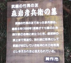 森脇彦兵衛の墓の説明板