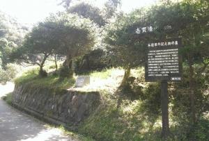 本位田外記之助の墓の入口