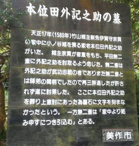 本位田外記之助の墓の説明板