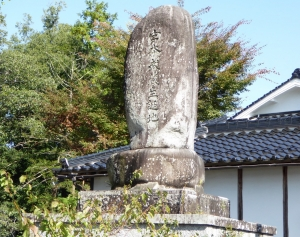 宮本武蔵生誕地碑