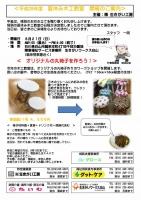 夏休み木工教室 2018-8-21