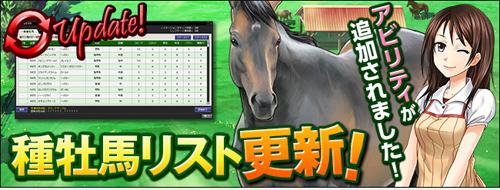 種牡馬リスト更新