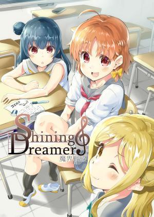 shining-dreamer_convert_20161214095906.jpg