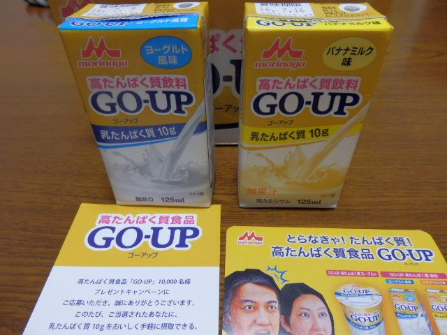 goup2.jpg
