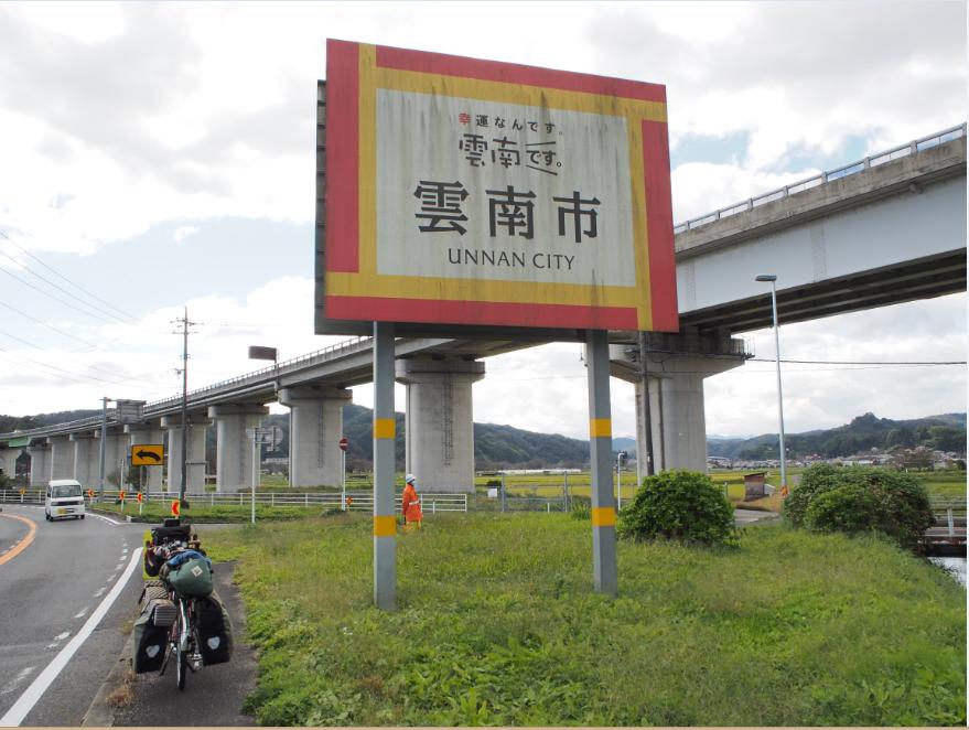 20161102 雲南市