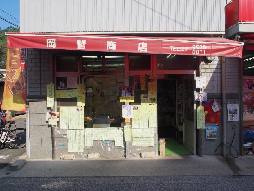 20161105 岡哲商店1