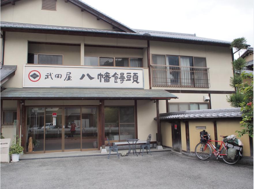20161106 八幡饅頭1