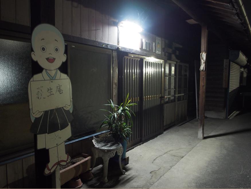 20161107 萩生庵1