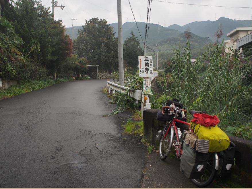 20161108 自転車旅7