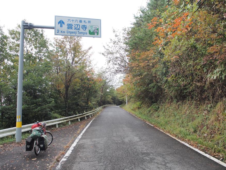 20161109 自転車旅7
