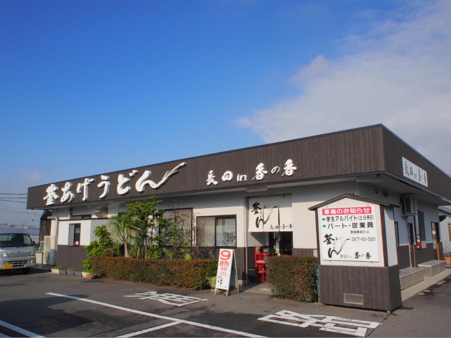 20161111 長田in香の香1