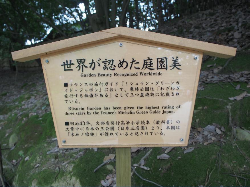 20161113 栗林公園7