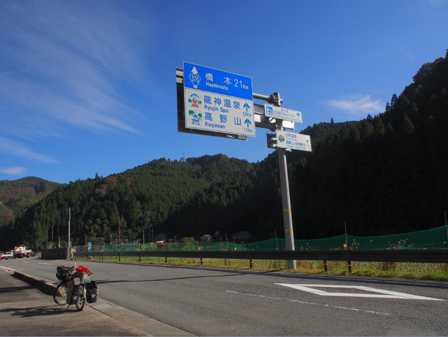 20161116 自転車旅9