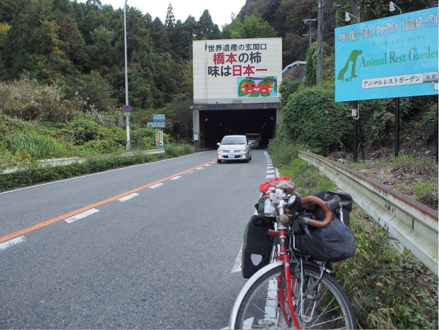 20161117 自転車旅5