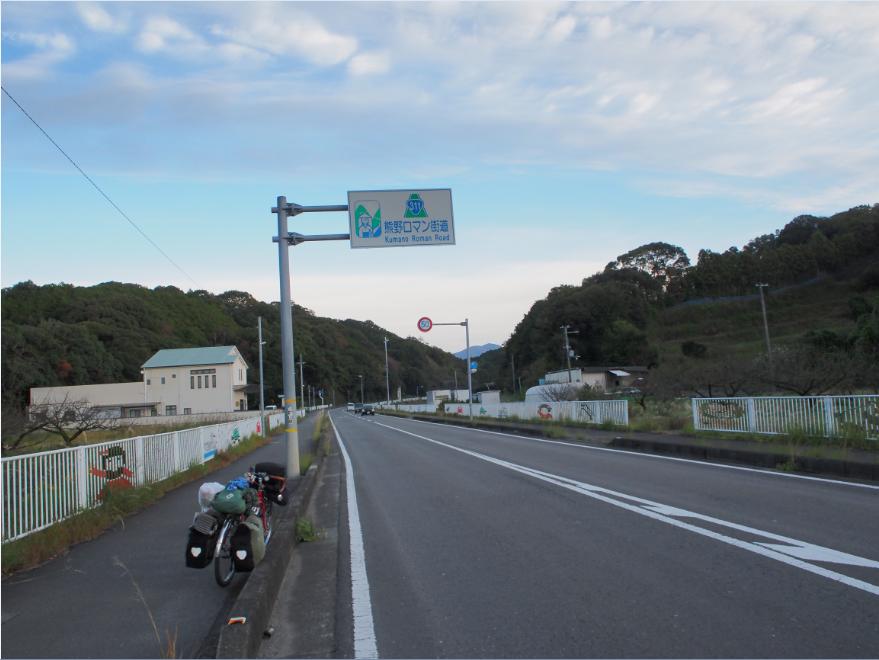 20161125 自転車旅1