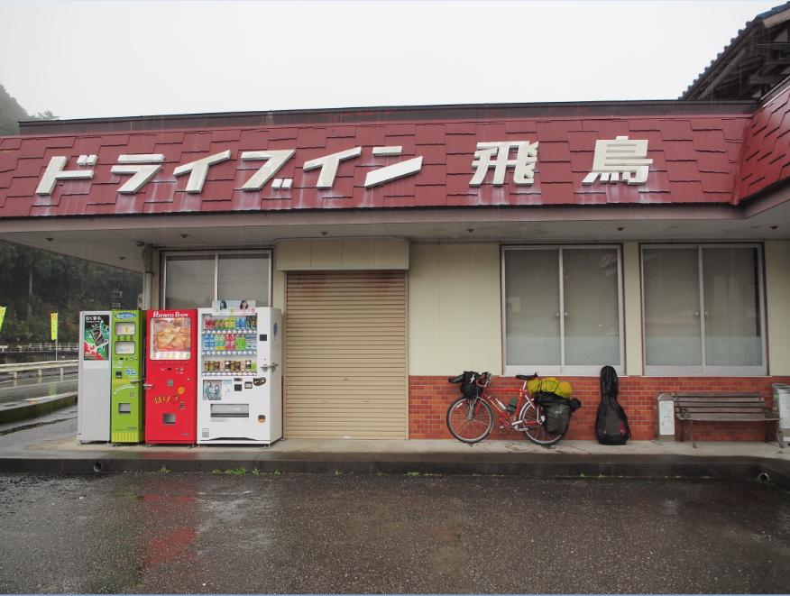 20161127 自転車旅休憩