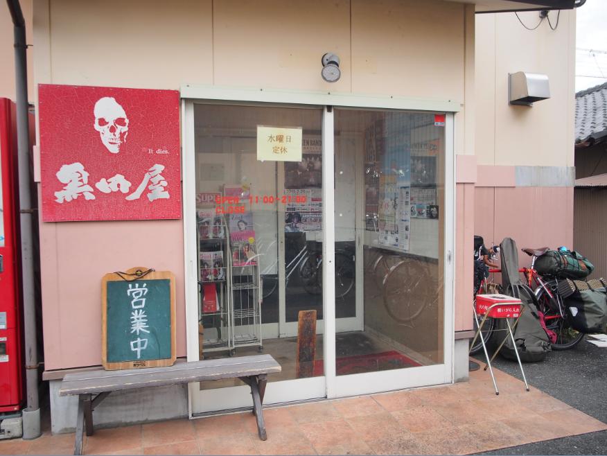 20161201 黒田屋1
