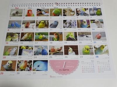2017年365カレンダー