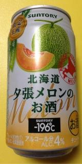 北海道夕張メロンのお酒(SUNTORY)