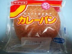 カレーパン(ヤマザキ)