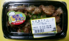ねぎ塩チキン(若菜)