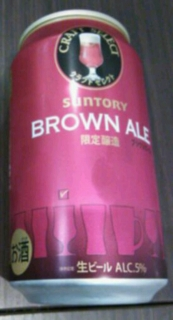 BROWN ALE(SUNTORY)