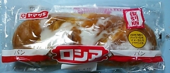 復刻版 ロシアパン(ヤマザキ)
