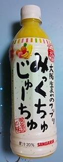 みっくちゅじゅーちゅ (サンガリア)