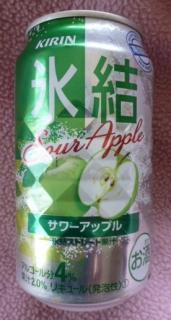 氷結サワーアップル(KIRIN)