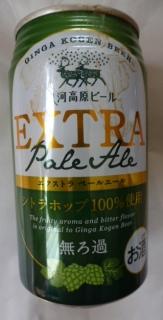 エクストラ ペールエール(銀河高原ビール)