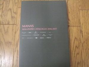 manas(マナ トレーディング)壁紙カタログ「WALLPAPER CATALOGUE 2016-2017」