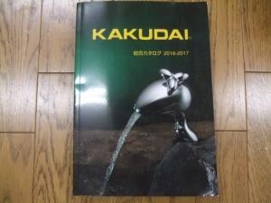 KAKUDAI2016-2017
