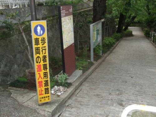 五反田公園の歩道