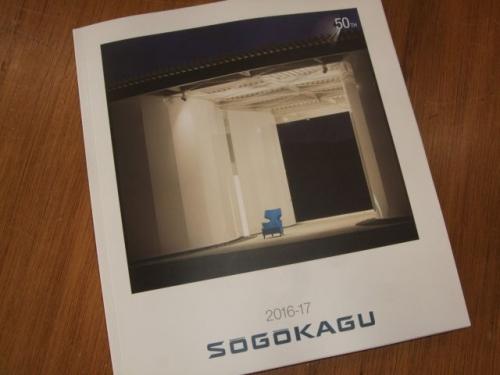 SOGOKAGU(相合家具製作所)