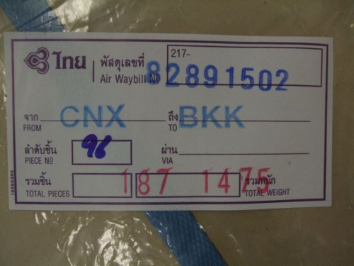 タイから届くフィスバのカーテン