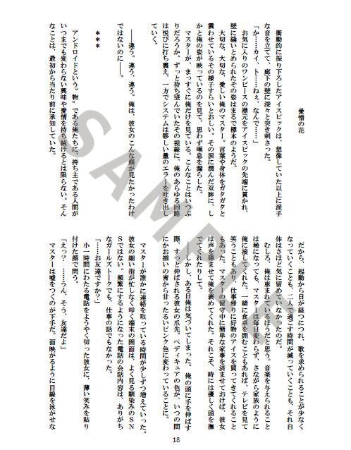 灰色短編集サンプル1