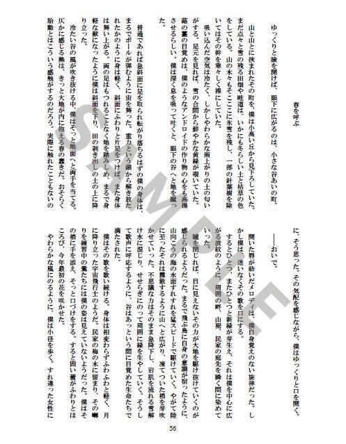 灰色短編集サンプル2