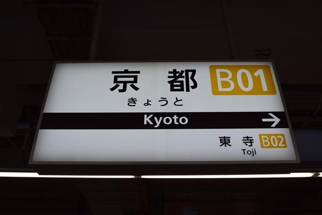 近鉄京都4