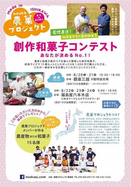 農菓PJ東京決戦 (1)