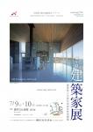 長崎県中央160709表02 (1)