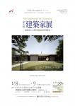 長崎県中央170108表03