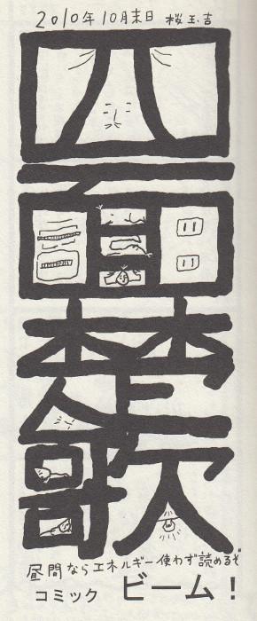 160419-玉吉5