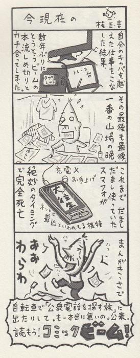 160419-玉吉9