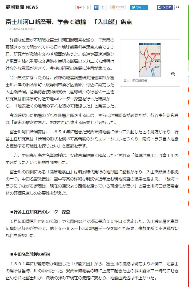 日本地球惑星科学連合2016年大会 静岡新聞 富士川断層