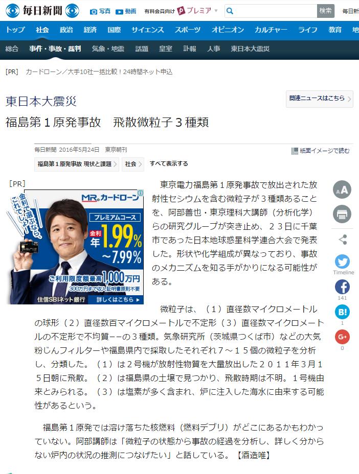 日本地球惑星科学連合2016年大会 毎日新聞 福島第一原発事故 飛散微粒子3種類