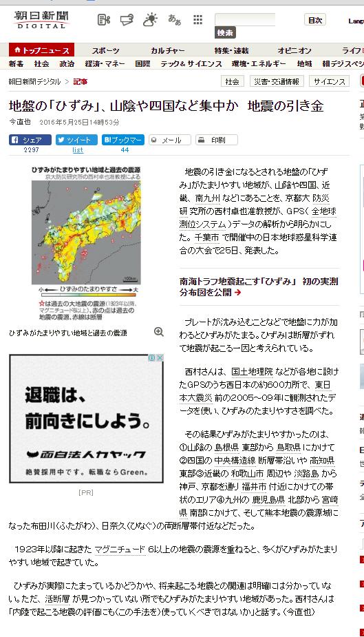 日本地球惑星科学連合2016 熊本地震 朝日新聞