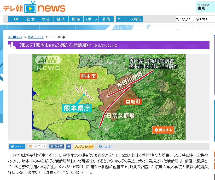 日本地球惑星科学連合JpGU2016 熊本地震 報道ステーション1