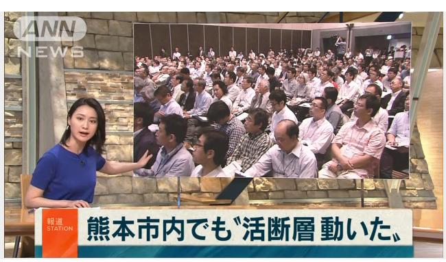 日本地球惑星科学連合JpGU2016 熊本地震 報道ステーション2
