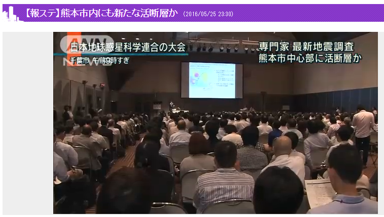 日本地球惑星科学連合JpGU2016 熊本地震 報道ステーション3