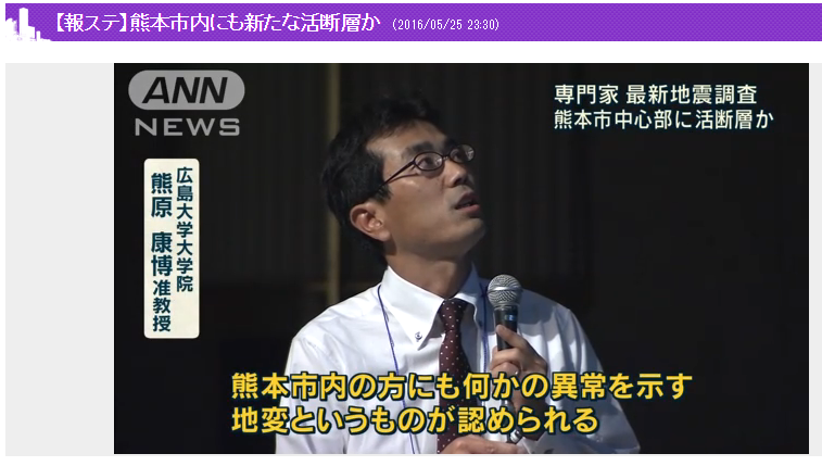 日本地球惑星科学連合JpGU2016 熊本地震 報道ステーション4